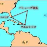 魔の三角海域「バミューダ・トライアングル」