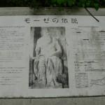 伝説の聖者が日本に眠る「モーセの墓」