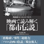 新刊『映画で読み解く「都市伝説」』