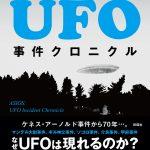 新刊『UFO事件クロニクル』に寄稿しました