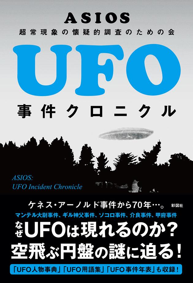 UFO事件クロニクルの表紙