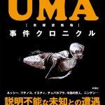 新刊『UMA事件クロニクル』に寄稿しました