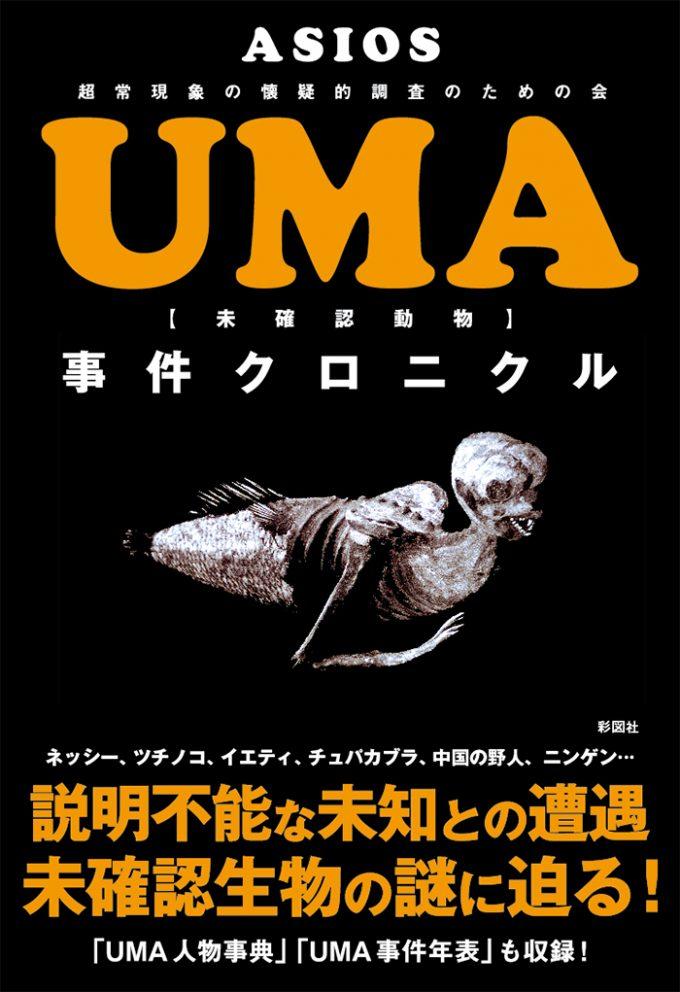 『UMA事件クロニクル』の表紙
