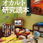 新刊『昭和・平成オカルト研究読本』に寄稿しました