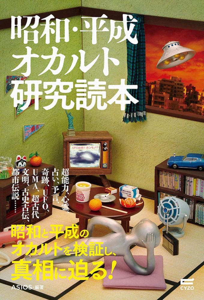 昭和・平成オカルト研究読本のカバー