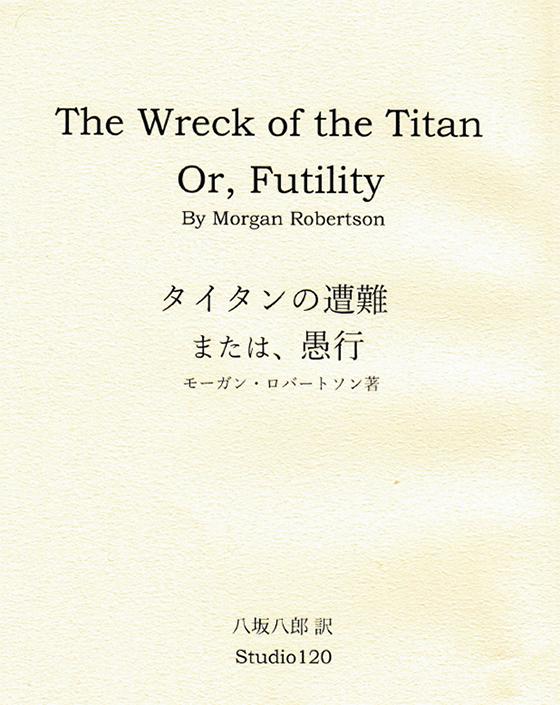 翻訳版『タイタンの遭難』