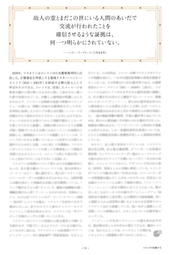 トリックといかさま図鑑の本文